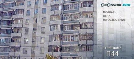 Пластиковые окна в домах серии П-44 от компании «Оконщик»