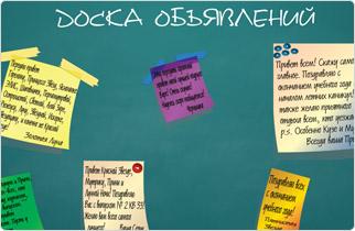 sc bulletin board